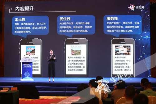 """构筑移动互联网舆论新高地 重庆手机报""""一报多媒""""生机勃勃"""