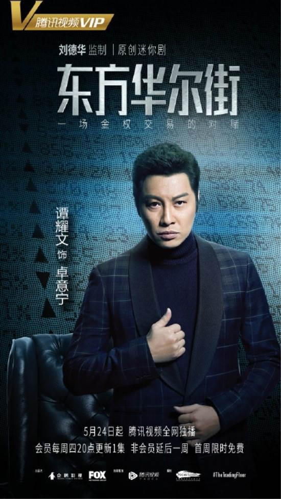 谭耀文十五年后回港拍剧 《东方华尔街》即将播出