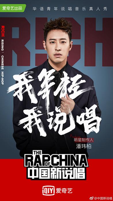 潘玮柏加盟《中国新说唱》 强力玩转华语说唱