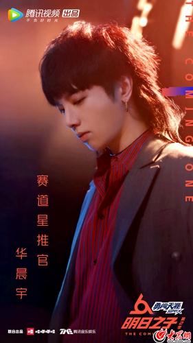 《歌手》归来,华晨宇在《明日之子2》的世界探寻星辰大海