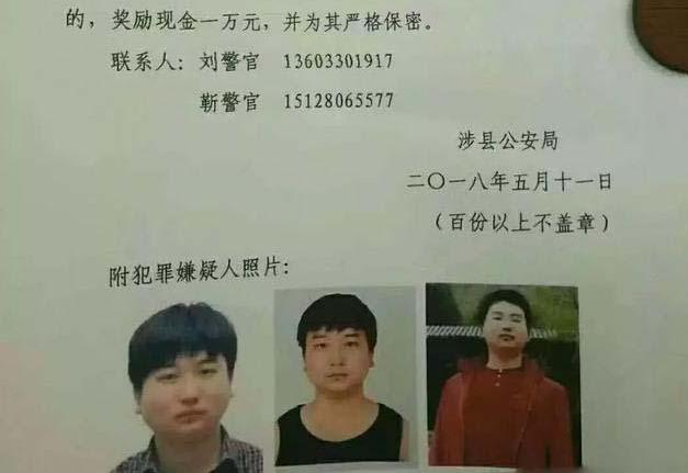 邯郸涉县发生一起伤害致死案 警方悬赏万元缉捕嫌犯