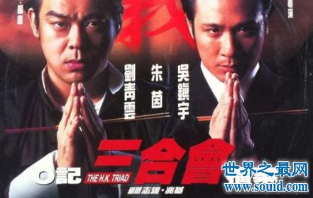 香港黑帮四大家族 个别帮派黑势力的日益壮大(www.souid.com)