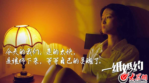 """《一纸婚约》曝""""众生相""""剧照 张一山、杨紫、关晓彤加盟"""