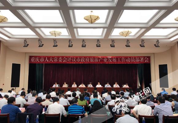"""重庆市人大常委会将评议政府旅游产业发展工作 助力唱响""""山水之城·美丽之地"""""""