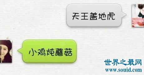 天王盖地虎的下一句是什么 只有段友们知道(www.souid.com)