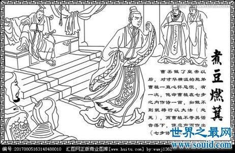煮豆燃萁的故事告诉了我们什么道理(www.souid.com)