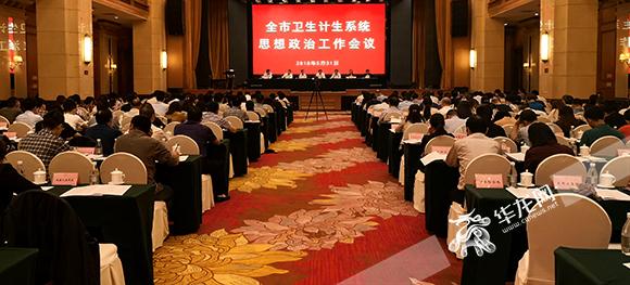 重庆市卫计委:医德医风、精神文明建设取得成效