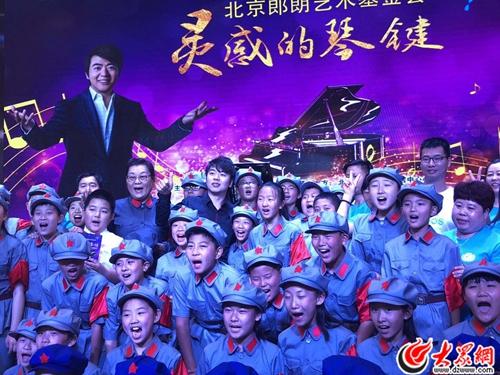 """郎朗艺术基金会首次公益活动在北京圆满""""落户"""""""