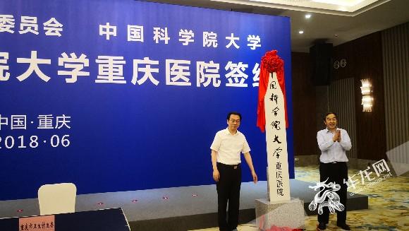 携手重庆谋划卫生医疗新突破 国科大重庆医院成立