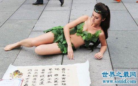 北京女娲娘娘,身着树叶装还有专家鉴定(www.souid.com)