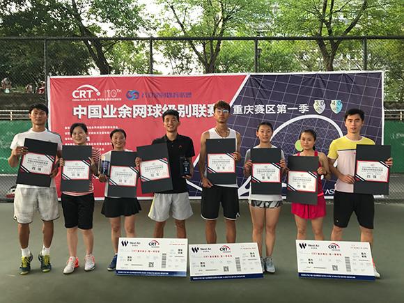 CRT中国业余网球级别联赛重庆赛区收拍打造升降级制度