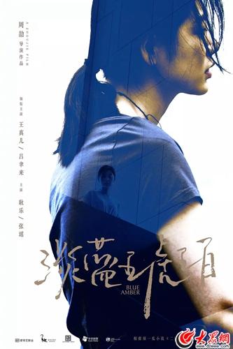 """王真儿新作《淡蓝琥珀》入围上海国际电影节 刷新演绎""""无过场人生"""""""