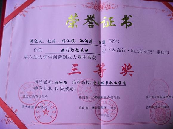 【寻找重庆最美女教师】历经重重困难 她跨专业带领学生终获市级创业大赛奖项