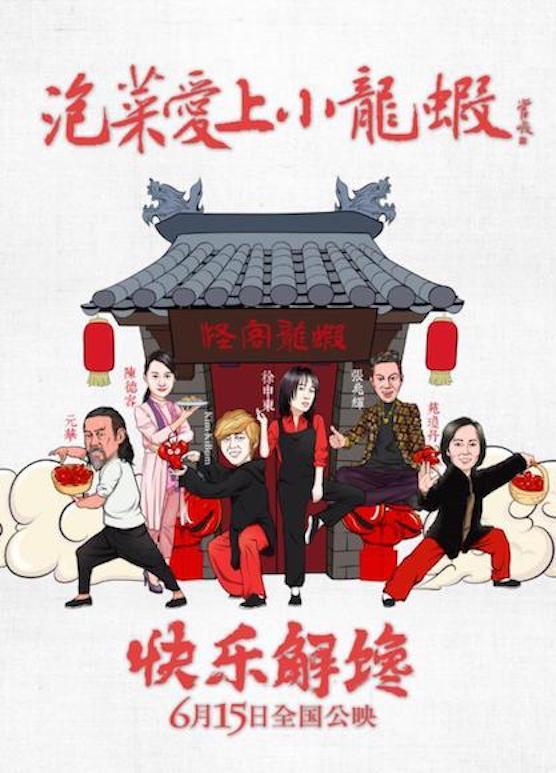 电影《泡菜爱上小龙虾》6月15日上映 看美食喜剧如何打动观众心
