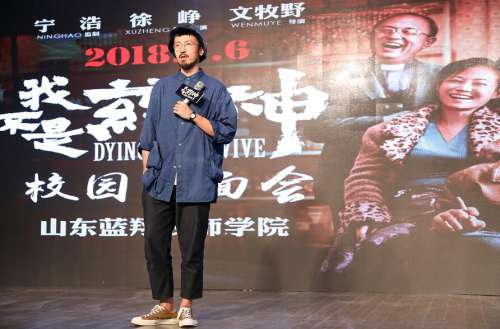 电影《我不是药神》来济校园路演 7月6日暑期档上映