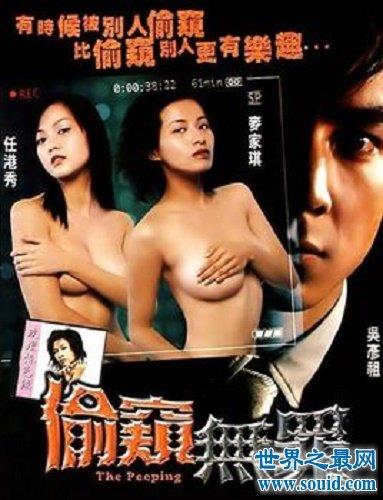 香港十大禁片,比岛国小电影更有味道(www.souid.com)