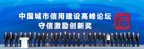 """中国城市信用建设高峰论坛颁发""""守信激励创新奖""""重庆南岸区上榜"""