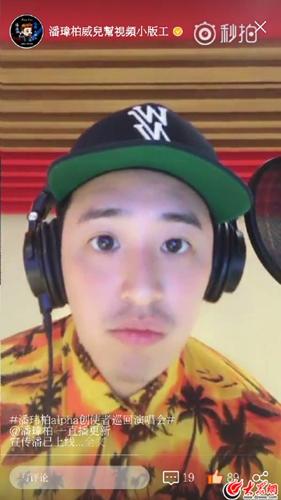 潘玮柏直播疑似录新歌 rap实力依旧巡演引期待