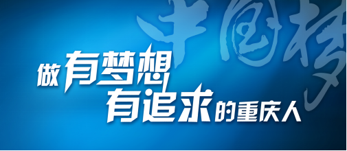 你真的了解重庆吗 这100场公益活动带你感受山城别样之美