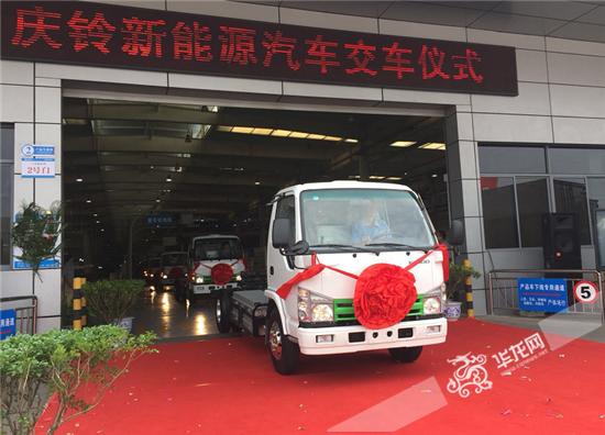首批新能源汽车交车 庆铃汽车全系车型进军新能源领域