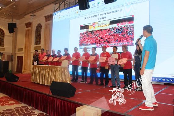 重庆足球爱好者协会第五届换届会员代表大会如期举行