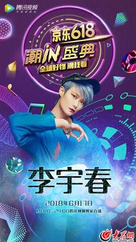 潮iN盛典用潮流装点音乐,看李宇春罗志祥等带你拓展跨界的想象