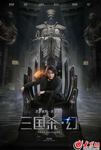 《三国杀・幻》出席上海电影节红毯 预告海报双发引爆狂欢