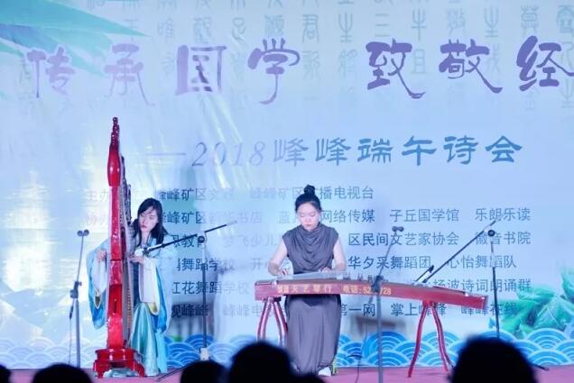 峰峰举办2018端午诗会