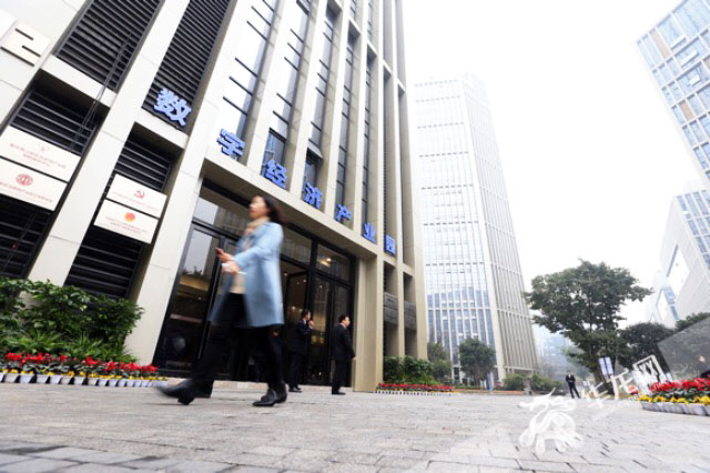 """""""数字两江""""加速跑:到2020年两江数字经济产业园产值将达500亿"""