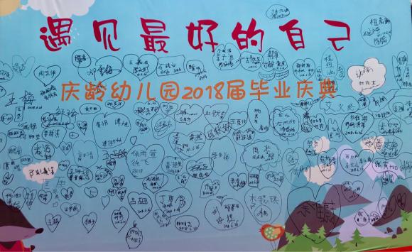 """""""我们毕业啦!"""" 渝北庆龄幼儿园2018届大班毕业典礼今日举行"""