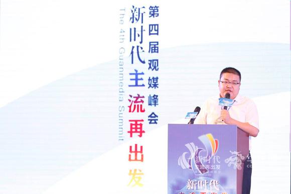 【聚焦第四届观媒峰会】观媒CEO薛陈子:优质内容永远是核心