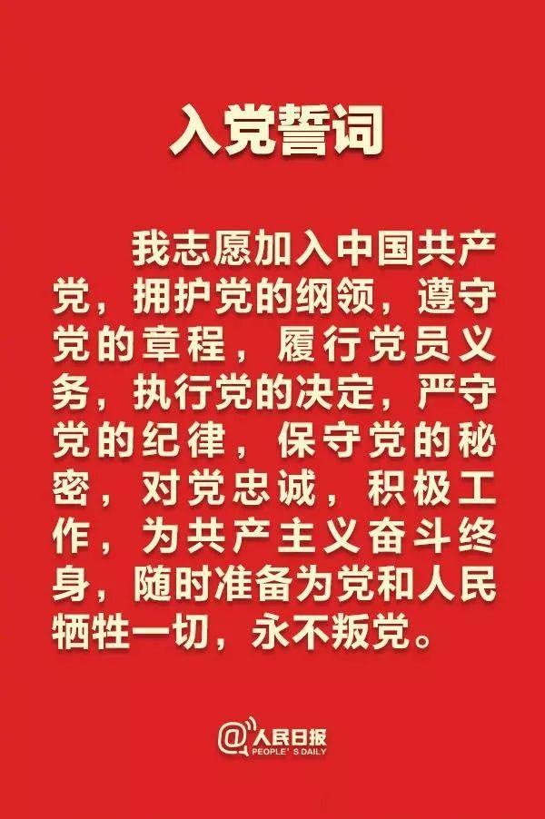 @所有共产党员:今天,一起重温这段誓词