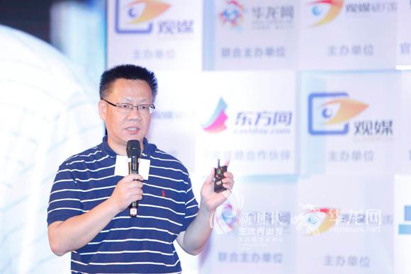 【聚焦第四届观媒峰会】舒斌:下沉之路即是区县融媒体中心的未来