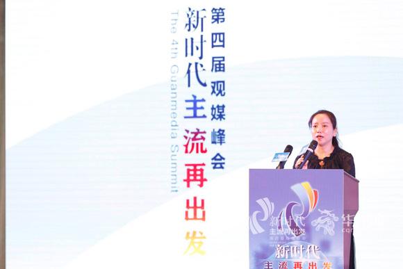 【聚焦第四届观媒峰会】华龙网总裁李春燕:以大数据赋能 反哺党网阵地建设