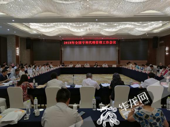 全国专利代理管理工作会在渝召开 重庆各类知识产权人才超7000