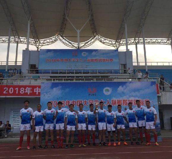 西南大学橄榄球队夺全国季军 将代表中国大学生出征中英橄榄球对抗赛