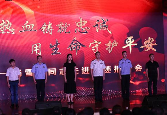 """杨雪峰先进事迹报告会走进""""全国优秀公安局""""九龙坡区公安分局"""