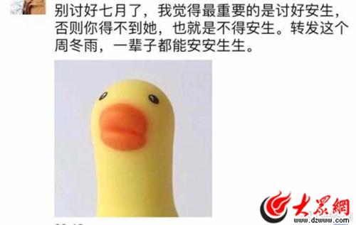 """周冬雨喊话""""七月锦鲤""""马思纯 称讨好安生才是真相"""