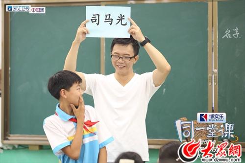 """作家江南综艺首秀化身语文老师 却因名字闹""""乌龙"""""""