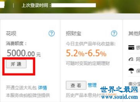 支付宝花呗帮助你提前买到你想要的东西(www.souid.com)