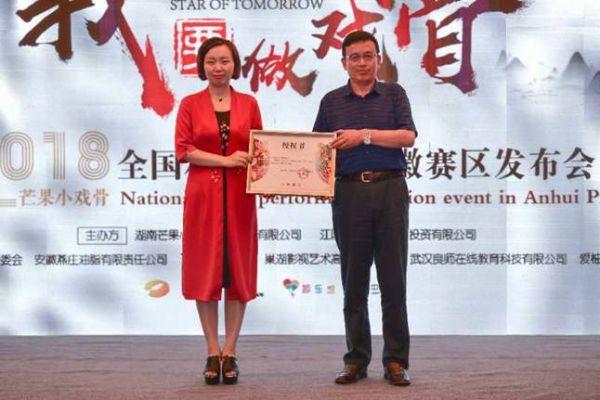《我要做戏骨》2018小戏骨全国小演员竞演安徽赛区启动
