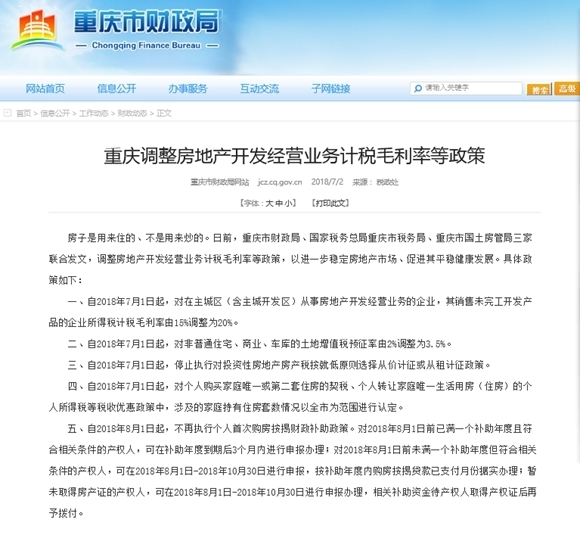 8月1日起 重庆取消个人首次购房按揭财政补助政策