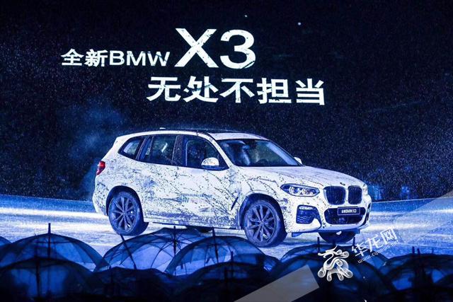 以一场峡谷派对宣告正式来临全新BMW X3上市售39.98万元起