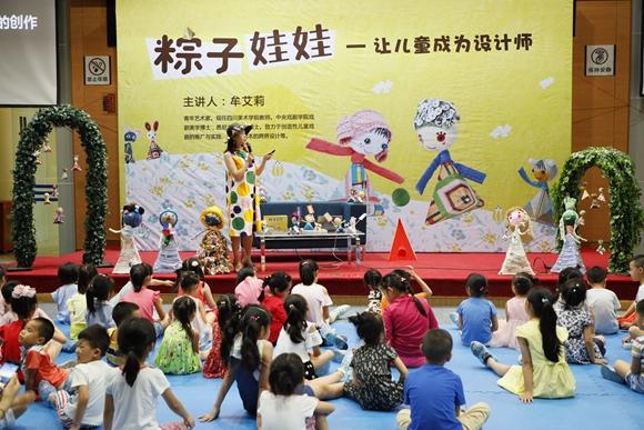 """""""粽子娃娃——让儿童成为设计师"""" 重图暑期亲子活动吸引100多家庭参与"""