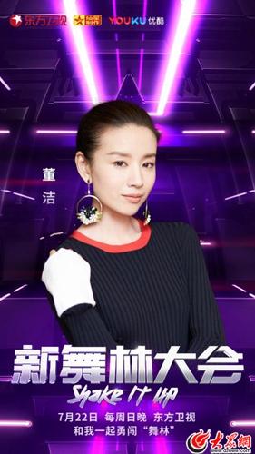 """董洁确认加盟《新舞林大会》 """"舞蹈精灵""""重返舞台"""
