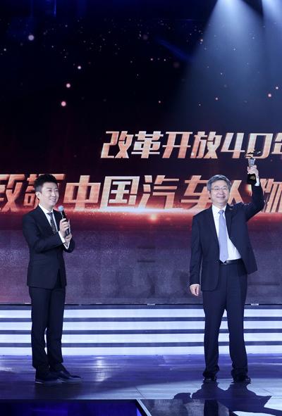 """尹同跃荣获""""改革开放40周年 致敬中国汽车人物""""称号"""