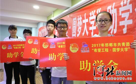 """2018年邯郸市希望工程""""圆梦大学""""行动启动"""