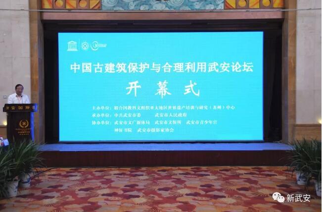 中国古建筑保护与合理利用武安论坛开幕