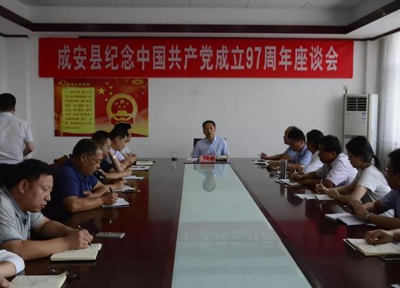 成安县召开纪念建党97周年座谈会