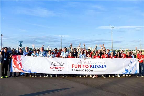 瑞虎家族吹响全球车主集结号 在俄罗斯邂逅别样的世界杯